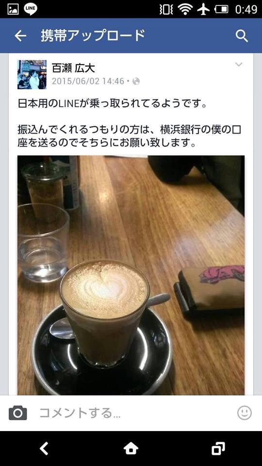 LINE 乗っ取り Facebook